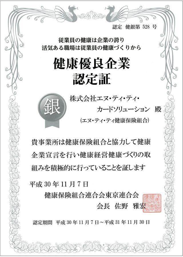 健康企業宣言_銀の認定証.jpg