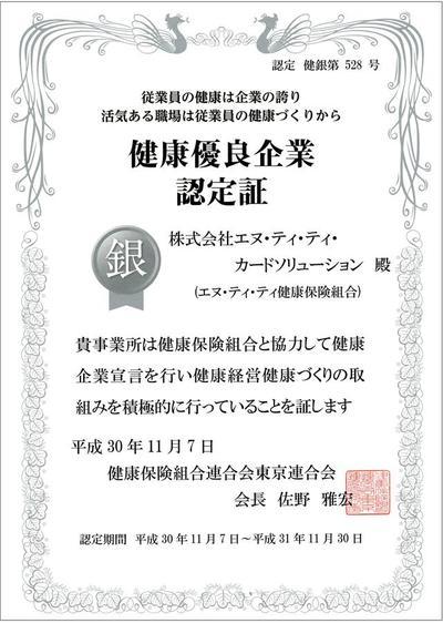 健康企業宣言_銀の認定証.jpgのサムネイル画像
