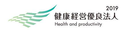 健康経営優良法人2019_中小規模_横.jpgのサムネイル画像