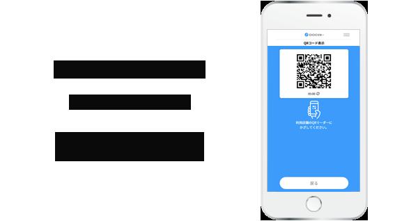 デジタル地域通貨事業