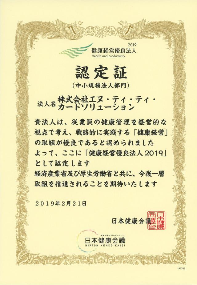 健康経営優良法人2019認定証.jpgのサムネイル画像